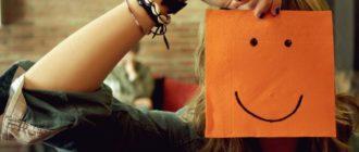 Как поднять очень плохое настроение?